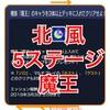 モンスト日記「北風の遊地-5ステージ《魔王×3パーティー》」スペシャルミッション攻略 2019/02/26