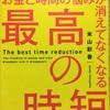「最高の時短」という本を読みました。本の内容が実行できたらいいのですが…。