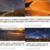 内モンゴル砂漠の撮影旅行に申し込み