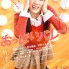【映画】「おっぱいバレー」(2009年) 観ました。(オススメ度★★★☆☆)