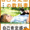 book.自己肯定感の教科書 レビュー