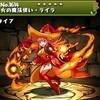 【パズドラ】火の魔法使いライラの入手方法や進化素材、スキル上げや使い道情報!