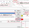 【VBA】ショートカットキー設定時の注意