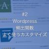 #2 Wordpress独自テーマ作成によく使う関数や記述。「テンプレートタグ一覧」
