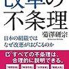 菊澤研宗(2011)『改革の不条理:日本の組織ではなぜ改悪がはびこるのか』(朝日文庫)を読了