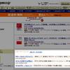 オーバーチュア、Amazon.co.jpにスポンサードサーチ掲載開始