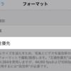 iPhone撮影画像のフォーマットをjpgに戻す方法。素人にHEICは不要だった。