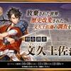 刀剣乱舞「特命調査 文久土佐藩」2019年10-11月イベント