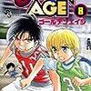 【GOLDEN★AGE】魅力・あらすじ・登場人物を8巻から14巻までネタバレ紹介!