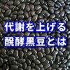 醗酵黒豆の感想まとめ 代謝を上げる、はつらつ堂の醗酵黒豆