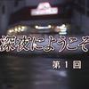 """山田太一 講演会 """"物語のできるまで""""(1997)(3)"""