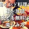 【Youtubeチャンネル】デートでカレー!インド料理レストラン [まぎなび2.0]