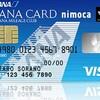 損しないANAVISAnimocaカード入会方法を解説します。でキャンペーンと紹介利用でマイルをもらおう【令和元年12月最新】