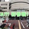 「WA!!!」初参戦&戦利品のご紹介