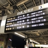 【奈良の旅】金峯山寺・節分会に参加しよう!(2018年02月03日)