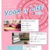 【6/1(土) YOGA is LIFE 第2弾開催!】