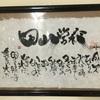 日本人より日本人なカンボジア人がここに。 ~田山日本語学校を訪れて~