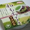 丸永製菓「和もちアイス 宇治抹茶」は小型の和風パフェみたいなアイス!