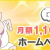-219万円、わずかに回復