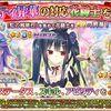 【花騎士】レアリティ昇華って昇華石が680個も必要なのね・・・
