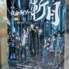 【感想】鎧武を再構築し、変身する舞台 『仮面ライダー斬月』 -鎧武外伝- レポ