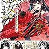 6月28日新刊「ふつつかな悪女ではございますが ~雛宮蝶鼠とりかえ伝~ 1巻」「ドンケツ第2章 6 (6巻)」「めんつゆひとり飯 (4)」など