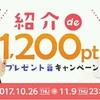 【11/9まで】もれなく1000ポイント貰えるハピタスの入会キャンペーン