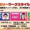 10/27(土)パパママに来てほしいイベントします。子連れ歓迎!