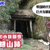 久喜銀山跡 巨大な銀鉱脈と水抜間歩