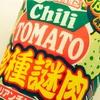 【日清】「カップヌードル 珍種謎肉 イタリアンチリトマト味」を食べました