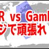 VCT世界大会開始!CR戦を見たらGambitのレベルが高すぎた。【日記】