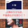 中野信子『不倫』~人類の50%が「不倫遺伝子」を持つ!?~
