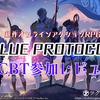 『BLUE PROTOCOL(ブループロトコル)』のCBT参加レビュー【期待度高め!】
