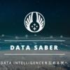 Tableau DATA Saber 認定制度の振り返り
