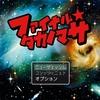 【フリーゲーム】ファイナル☆タカノマサを紹介!この、なん、何この…ゲーム?