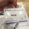 【PR】PayPalって何だ??PayPalブロガーミーティングに参加しました!!  #ペイパルライフ