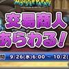 【イベント情報】かいしん伝授祭り・交易商人・MVPルーレット他