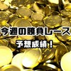 【今週の勝負レース】 予想成績!
