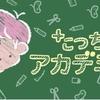 ザ・たっちのYouTubeチャンネル「たっちアカデミー」が面白い!20代以降のおじさん必見!