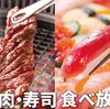 【オススメ5店】高田馬場(東京)にある焼肉が人気のお店