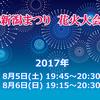 2017年 新潟まつり花火大会 台風5号の影響は? 風向きよっては見えない場所も!