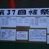 GW伊豆旅行(2)稲取港「水産祭り」