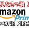 【Amazonプライムビデオ】今なら劇場版ONE PIECE(ワンピース)の映画が全部見れる!