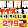 【都道府県クイズ】第279回(問題&解説)2020年3月4日