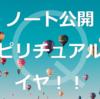 【ノート公開】スピリチュアルがイヤ!