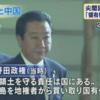 ◇中国に阿る尖閣国有化