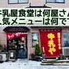 【食事】牛乳屋食堂。パンチがあるネーミングもラーメンの味も魅力的な食堂、芦ノ牧温泉駅に近い人気店の話。