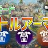【Apex】バトルアーマーイベントの詳細!いつからいつまで?