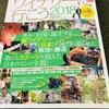 ワイナリー巡り、行き先はどうやって決める?  長野県東御ワイナリー訪問の旅(1)