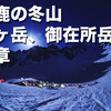 鈴鹿の冬山 鎌ヶ岳、御在所岳 序章